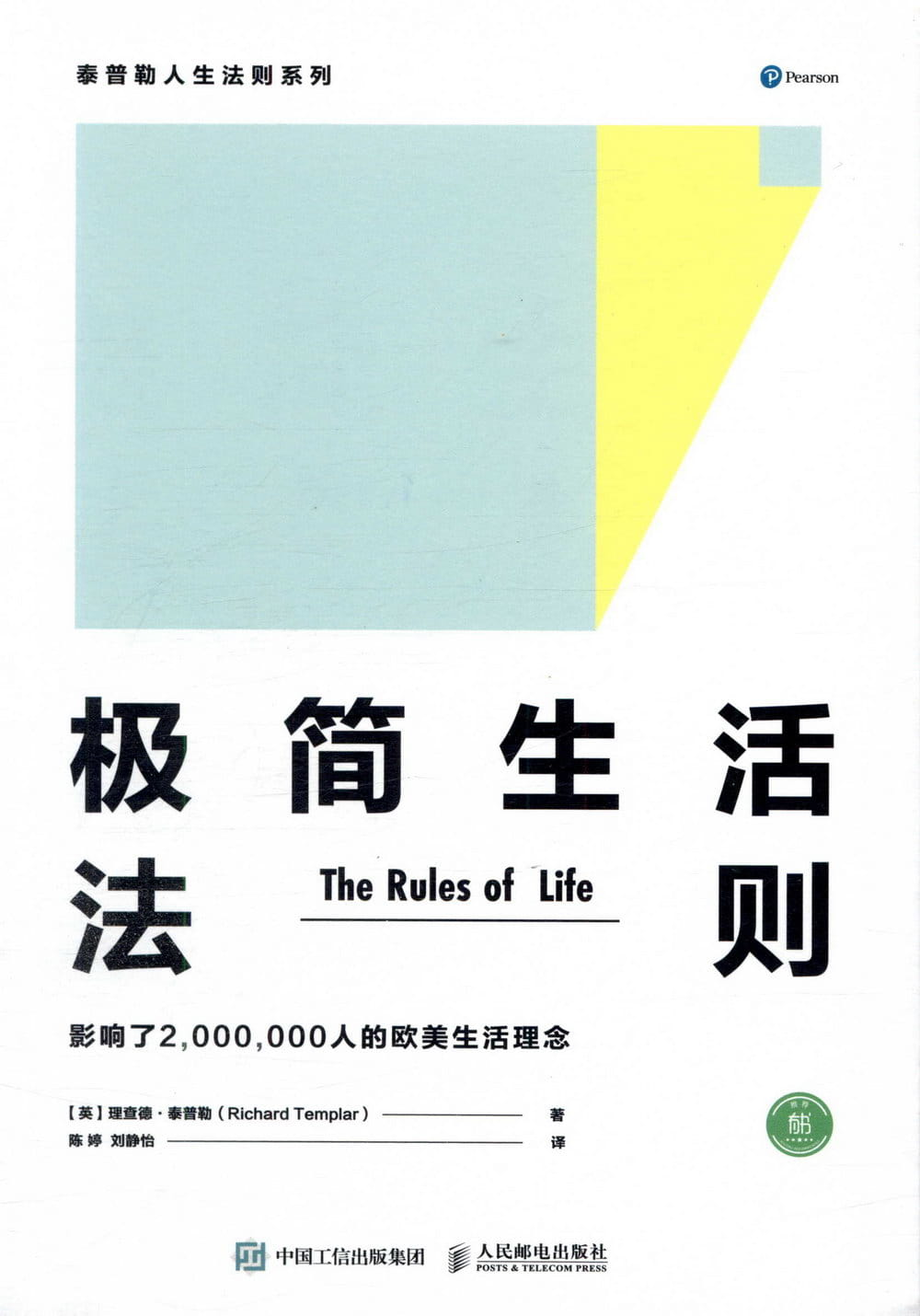 極簡生活法則 (封面)