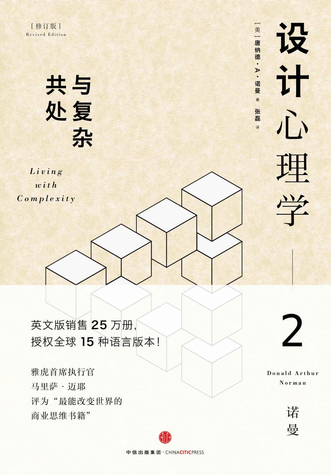 設計心理學2-與複雜共處 (封面)