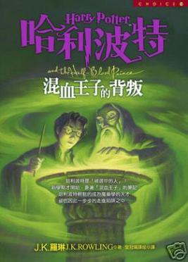 哈利波特與混血王子 - J.K羅林 (兒童) (封面)