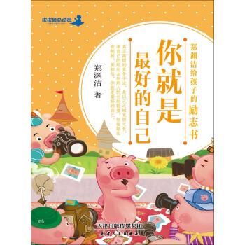 鄭淵潔給孩子的勵志書-你就是最好的自己 - 鄭淵潔 - 天津人民出版社 (兒童) (2020-07-03) (封面)