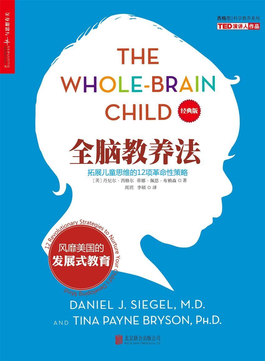 全腦教養法-拓展兒童思維的12項革命性策略 (封面)