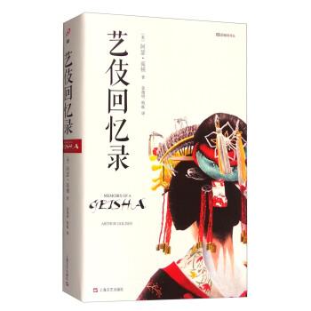藝伎回憶錄 - 阿瑟 高頓 (傳記、人物報導) (2016-11-16) (封面)