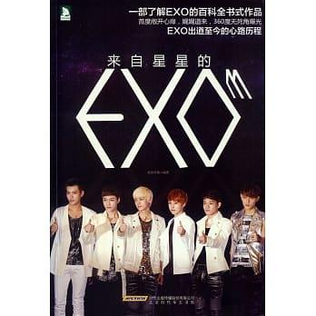 來自星星的EXO (封面)