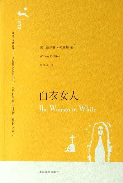 另開新視窗呈現 白衣女郎 封面