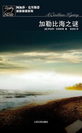 加勒比海之謎 (封面)