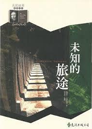 未知的旅途 (封面)