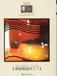 哪個聖誕布丁  (封面)