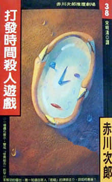 另開新視窗呈現 早川一家系列 - 打發時間的殺人遊戲 封面