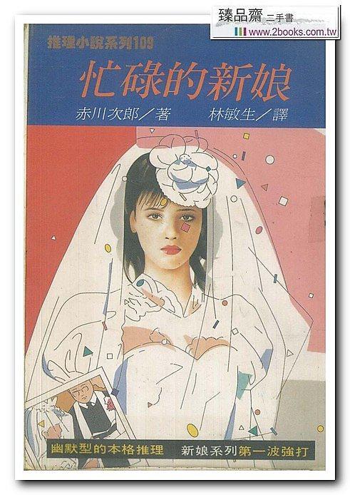 另開新視窗呈現 新娘系列 - 不唱歌的新娘 封面