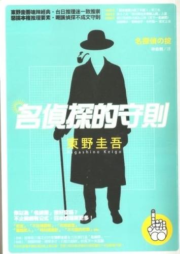 另開新視窗呈現 名偵探的守則 封面