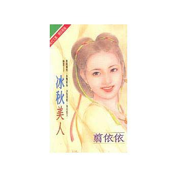 冰秋美人 (封面)