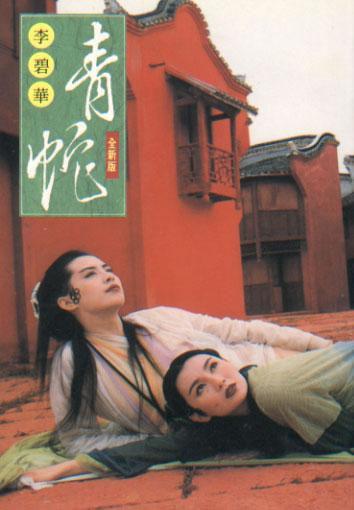 青蛇 - 李碧華 - 野人文化 (港台作品) (2016-11-16) (封面)