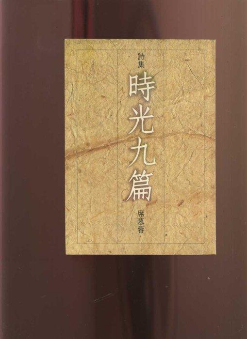時光九篇 - 席慕蓉 (港台作品) (封面)