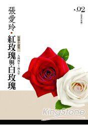 另開新視窗呈現 紅玫瑰与白玫瑰 封面