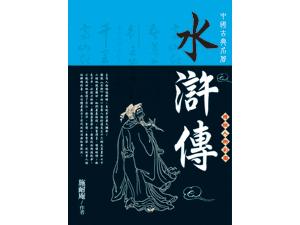 水滸傳 (封面)