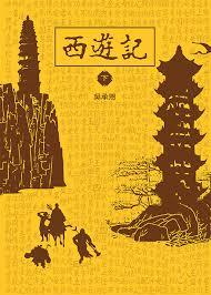 西遊記 (封面)