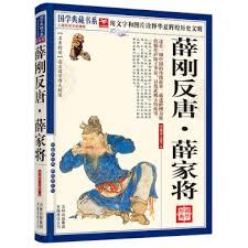 薛剛反唐 (封面)