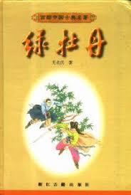 綠牡丹 (封面)