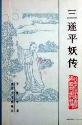 三遂平妖傳 (封面)