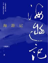 海遊記 (封面)