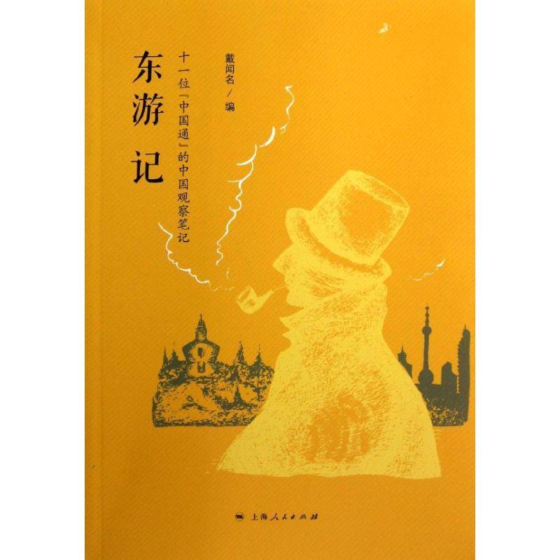 東遊記 (封面)