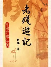 老殘遊記 (封面)