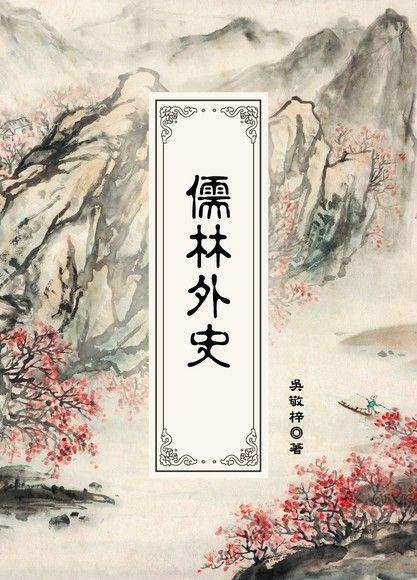 儒林外史 (封面)
