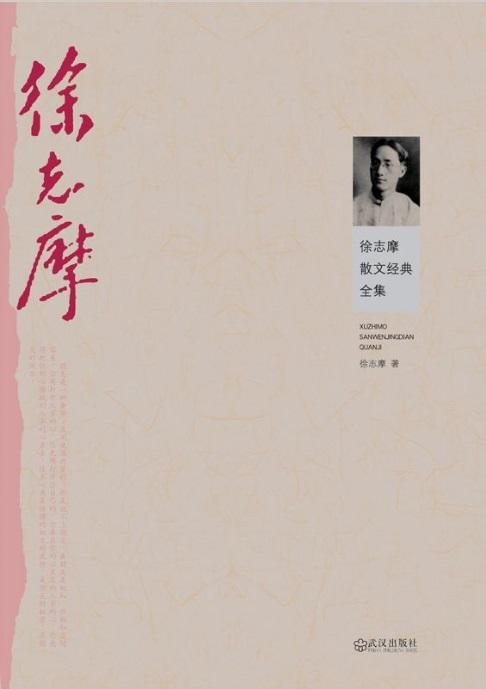 徐志摩散文經典全集 - 徐志摩 (文學、隨筆雜文、散文) (封面)