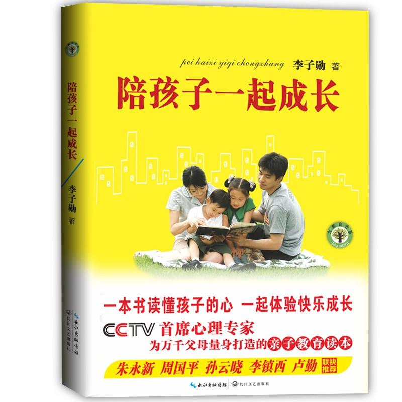 陪孩子一起成長 - 李子勳 (文學、隨筆雜文、散文) (封面)