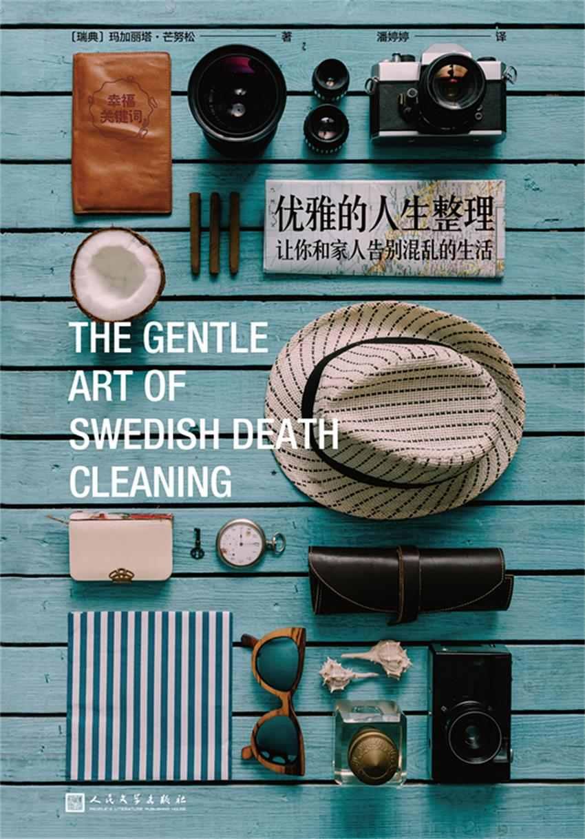 優雅的人生整理-讓你和家人告別混亂的生活 (封面)