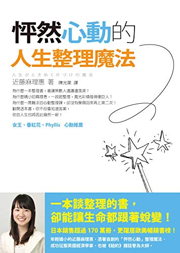 怦然心動的人生整理魔法 - 近藤麻理惠 (家庭教育、婚姻問題) (封面)