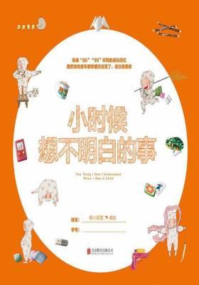 小時候想不明白的事 - 黃小狐狸 (北京聯合出版社) (動漫與繪本) (封面)