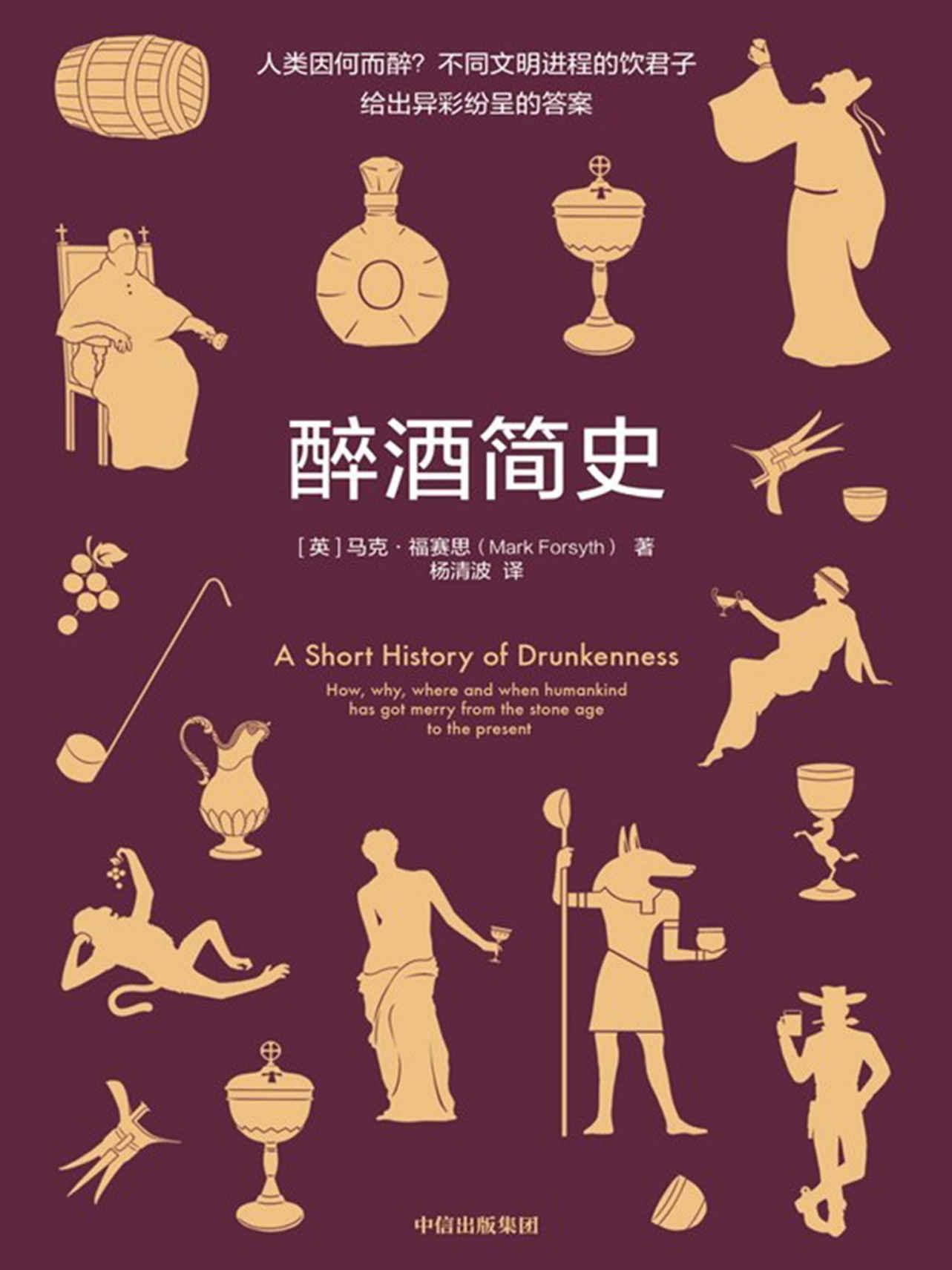 醉酒簡史 - 馬克 福賽思 - 中信出版社 (養生保健、茶酒飲品、飲食文化) (2020-09-29) (封面)