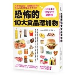 恐怖的十大食品添加物  - 江晃榮 (養生保健、茶酒飲品、飲食文化) (封面)