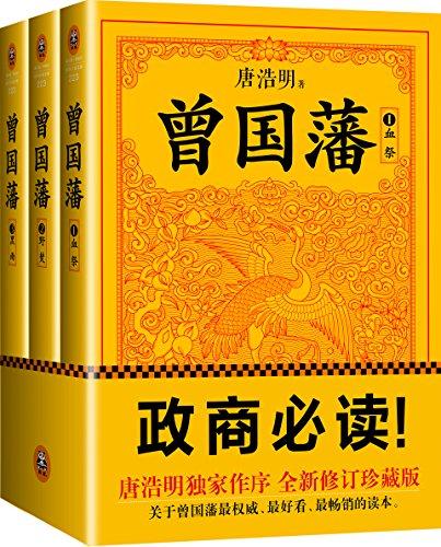 曾國藩 - 唐浩明 (世紀百強) (封面)