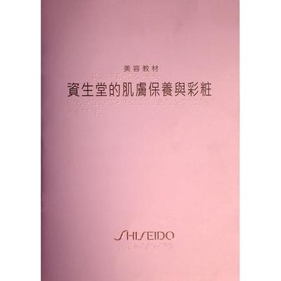 美容教材_資生堂的肌膚保養與彩妝 (封面)
