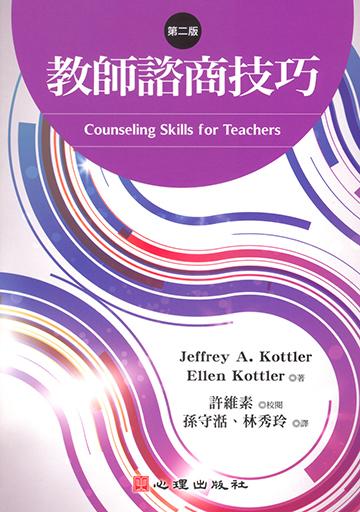 另開新視窗呈現 教師諮商技巧 封面