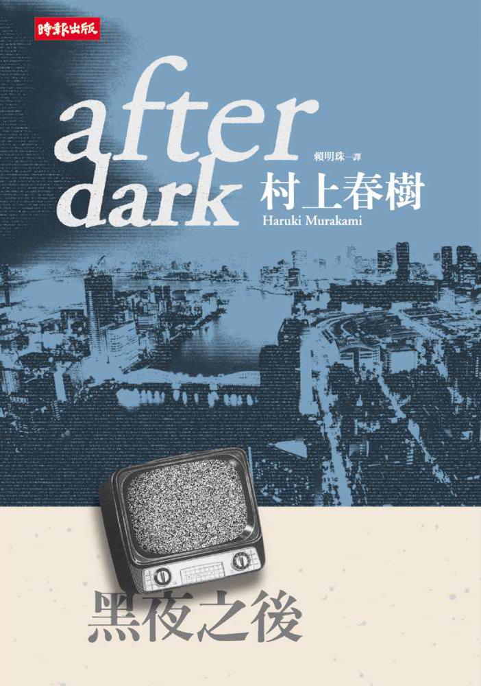 after dark 黑夜之後 (封面)