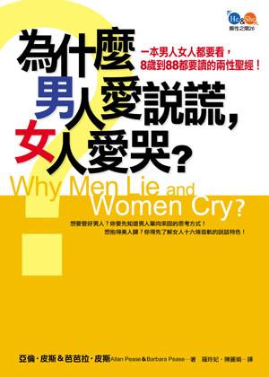 為什麼男人愛說謊,女人愛哭? (封面)
