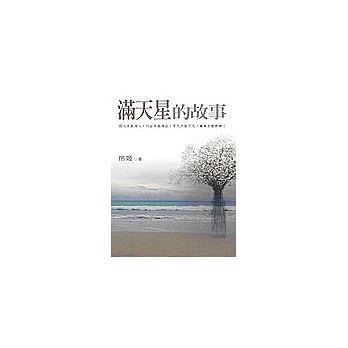滿天星的故事 (封面)