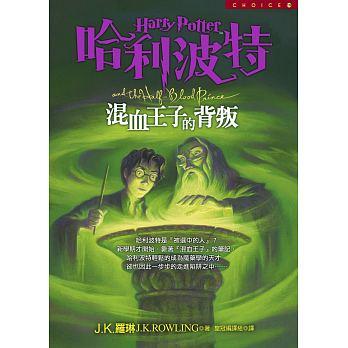 哈利波特(6):混血王子的背叛 (封面)