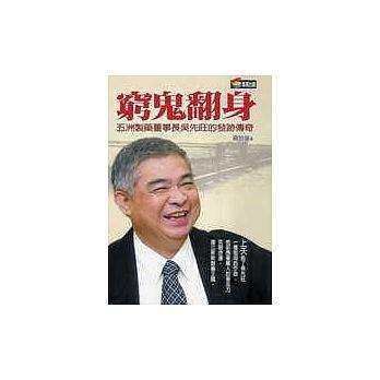 窮鬼翻身:五洲製藥董事長吳先旺的發跡傳奇 (封面)