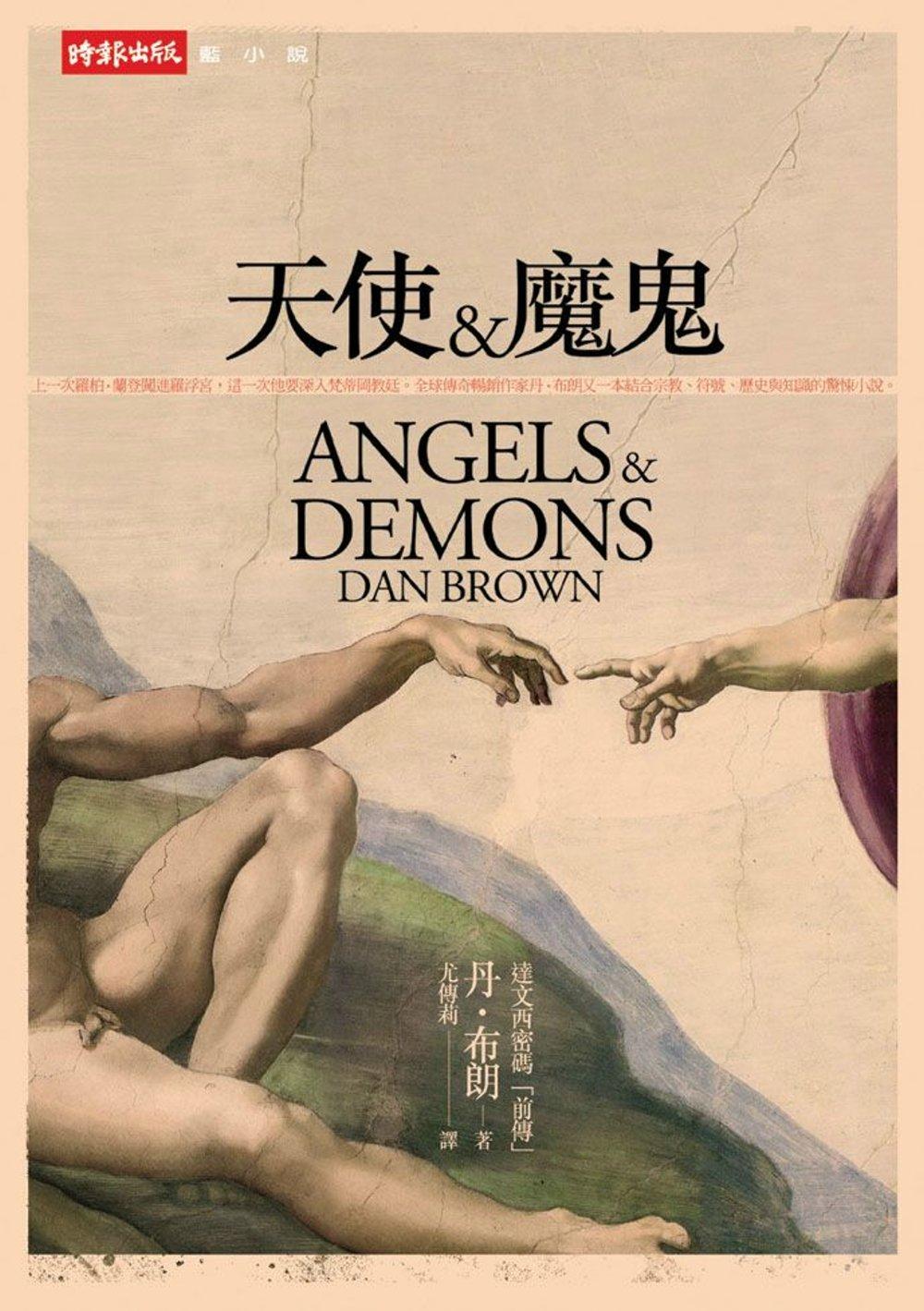 另開新視窗呈現 天使與魔鬼 封面