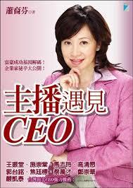 主播遇見CEO - 蕭裔芬 (哲學) (封面)