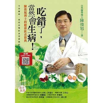 另開新視窗呈現 吃錯了,當然會生病!──陳俊旭師的健康飲食寶典 封面