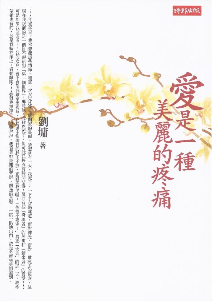 愛是一種美麗的疼痛 - 劉墉 (時報文化出版企業股份有限公司) (語文) (封面)