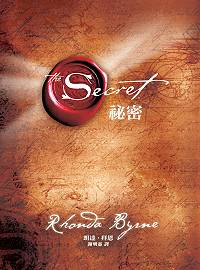 秘密 - 朗達•拜恩(Rhonda Byrne)    譯者:謝明憲 (方智出版社股份有限公司) (哲學) (封面)