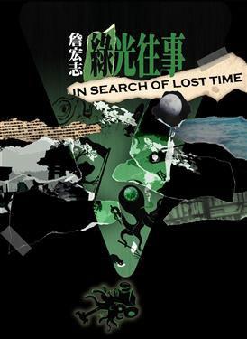 綠光往事 IN SEARCH OF LOST TIME - 詹宏志 (馬可孛羅文化) (封面)