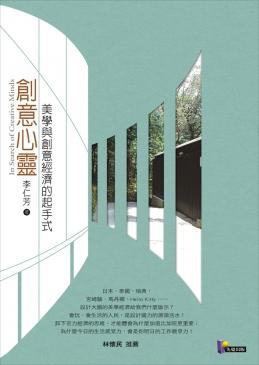 創意心靈-美學與創意經濟的起手式 - 李仁芳 (先覺出版股份有限公司) (總類) (封面)
