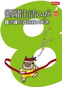 劉墉生活Cafe - 劉墉 (時報文化出版企業股份有限公司) (語文) (封面)